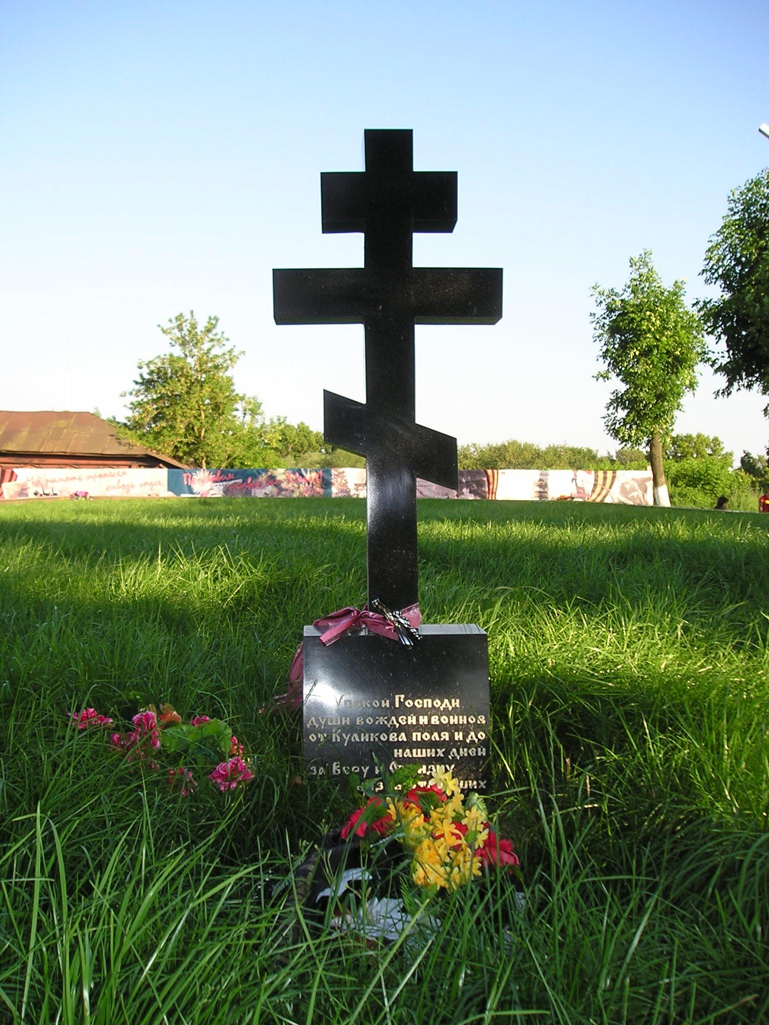 Мемориальный одиночный комплекс с крестом Серпухов памятники на могилу красноярске бадалык